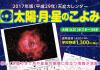 2017年版 天文カレンダー「太陽・月・星のこよみ」販売中