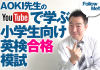 Aoki先生の小学生向け英語模試
