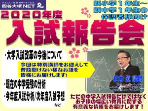 2020年四谷大塚NET戸田校 入試報告会