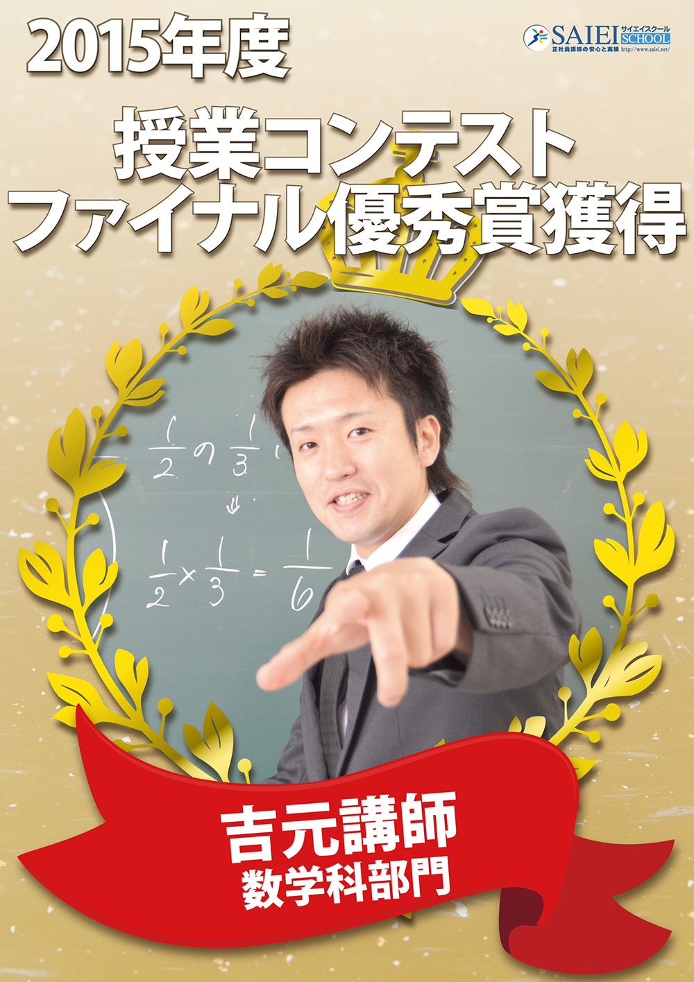 吉元講師(教室長)