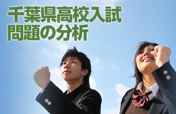 千葉県高校入試 問題の分析