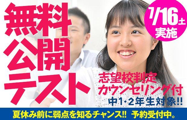 7/9無料公開テスト