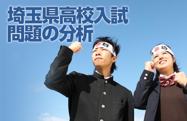 埼玉県高校入試 問題の分析