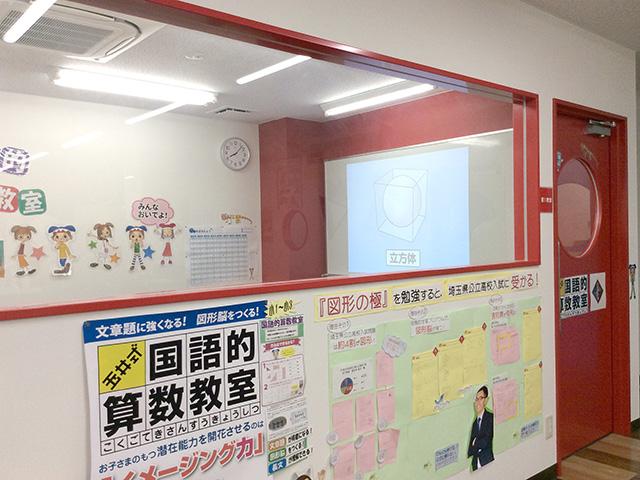 小1~3対象、国語的算数教室。文章・図形問題に強いイメージング力が身に付く、大人気講座。