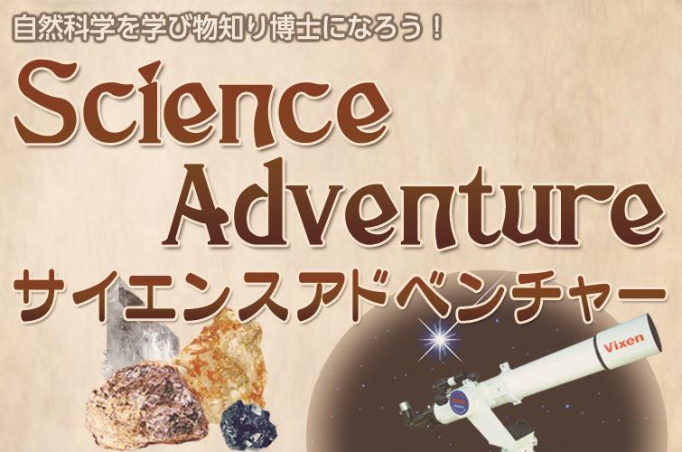 サイエンスアドベンチャー2016~Science Adventure~