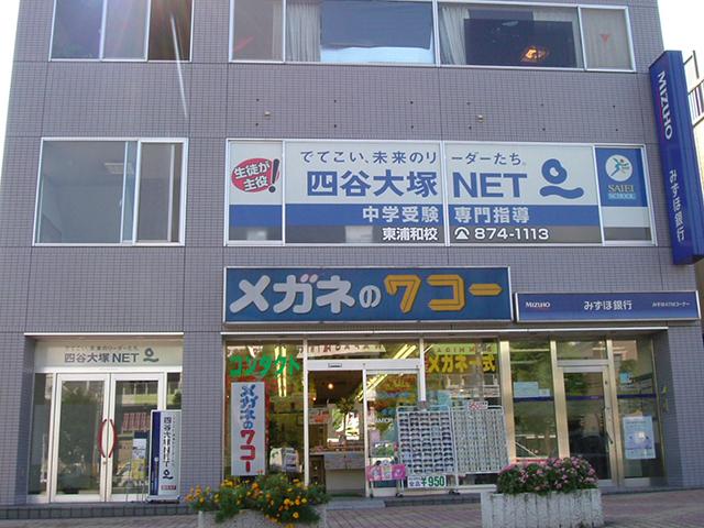 四谷大塚NET 東浦和校外観