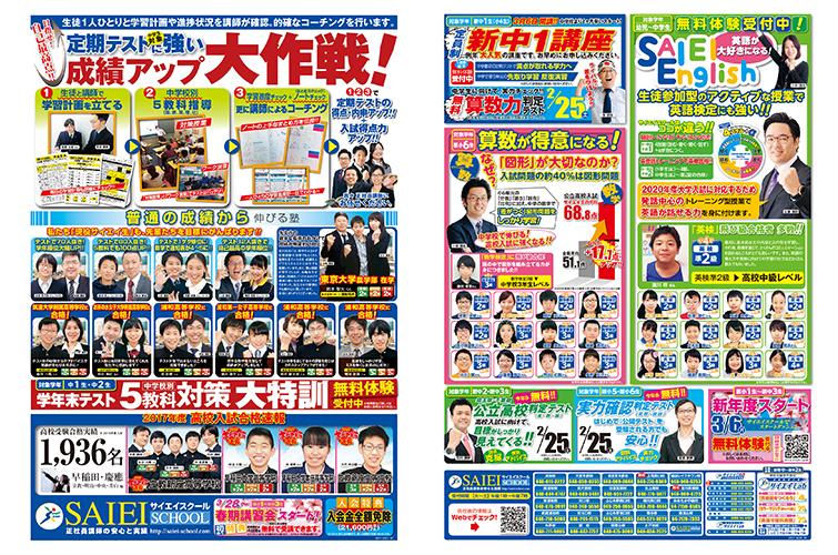 0221 新聞折込広告