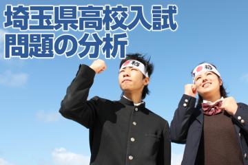 2017年度 埼玉県公立高校入試問題の分析