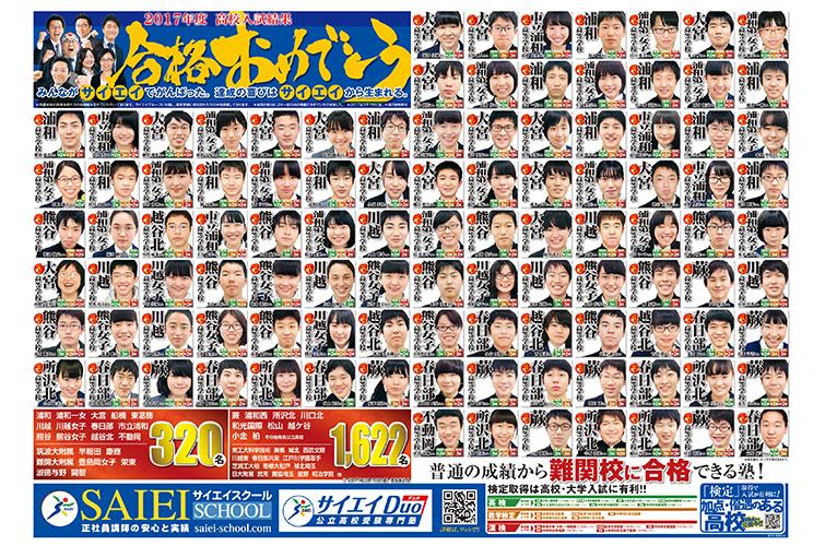 0322 埼玉版