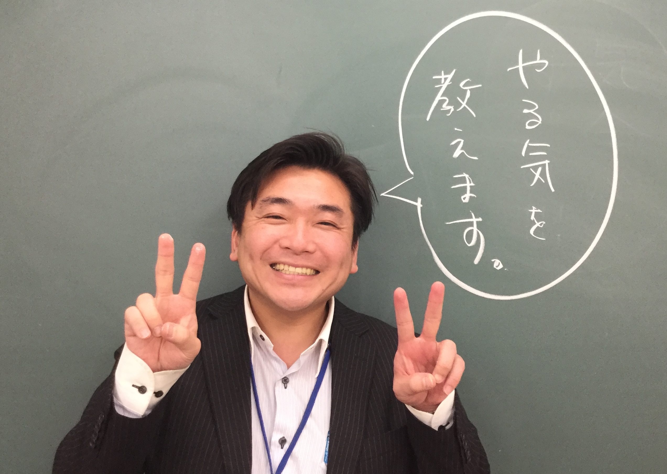 授業コンテスト優勝3回 テレ玉入試解説講座出演2回