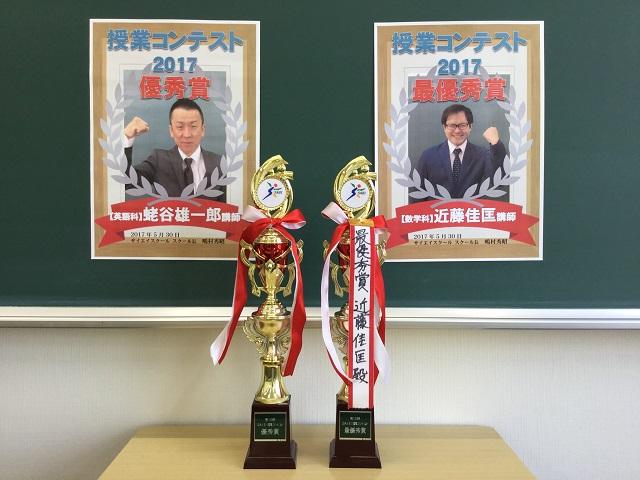 授業コンテスト最優秀賞&優秀賞
