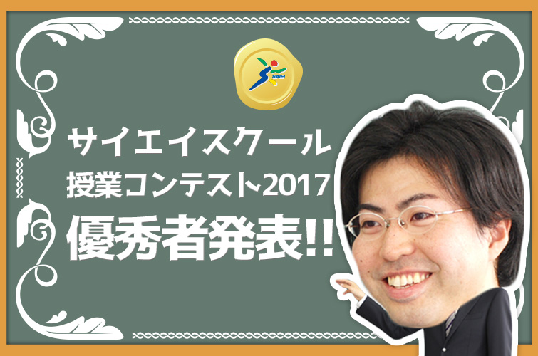 授業コンテスト2017