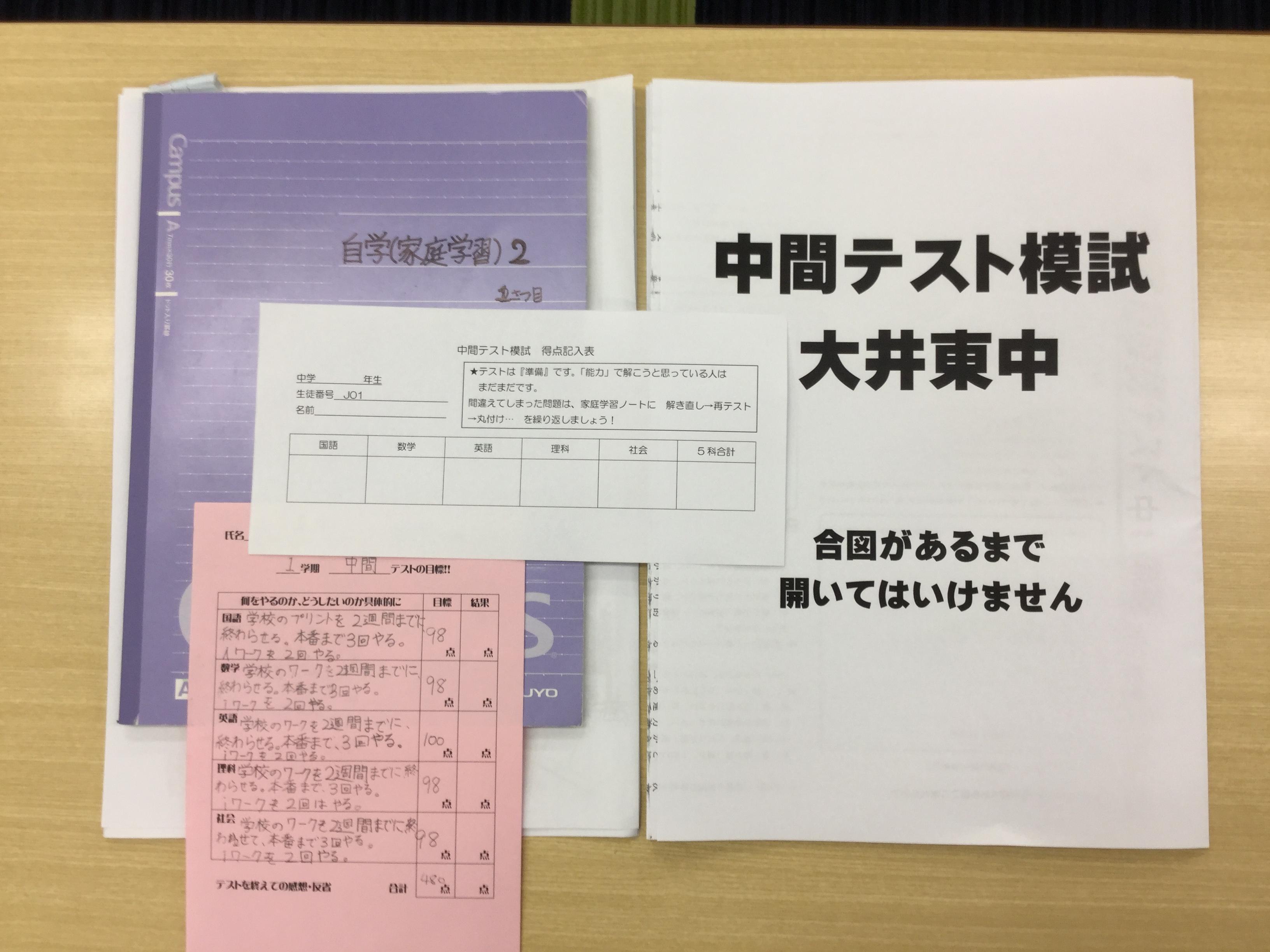 定期試験に自信あり!