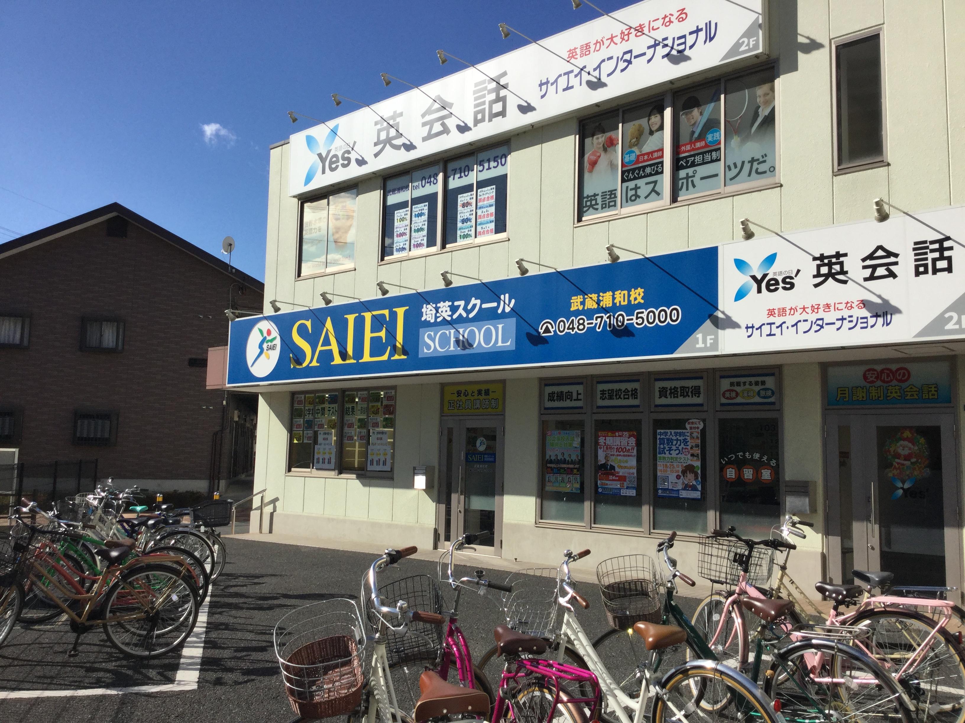 定期テスト、検定、みんなそれぞれの目標をもって自習室をフル活用で頑張っています!今日も武蔵浦和校の前は自転車でいっぱいです!!