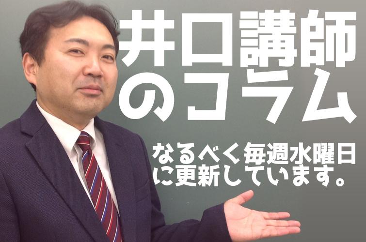 井口講師コラム