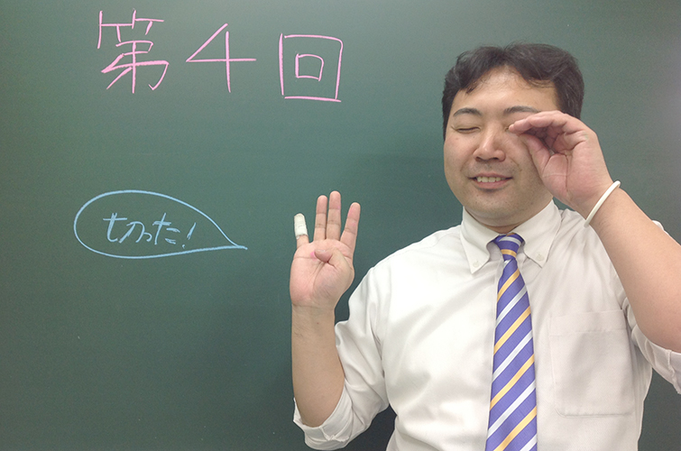 井口先生のコラム