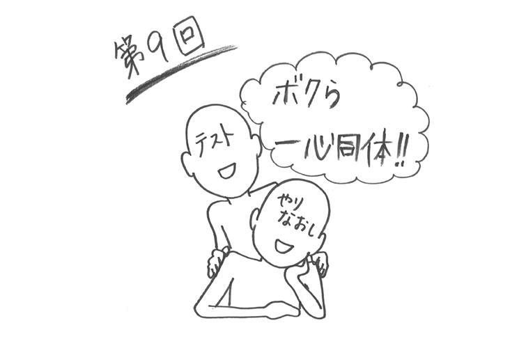 井口先生のコラム9