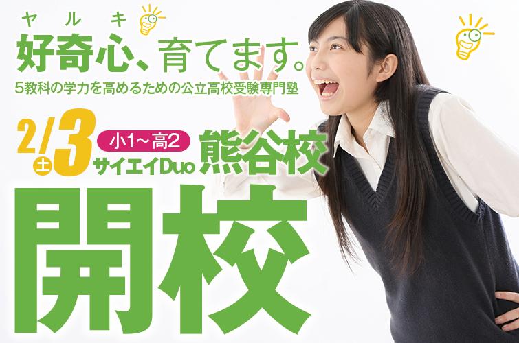 2/3(土) 新開校!! サイエイDuo 熊谷校
