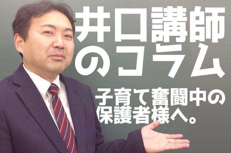 井口講師のコラム