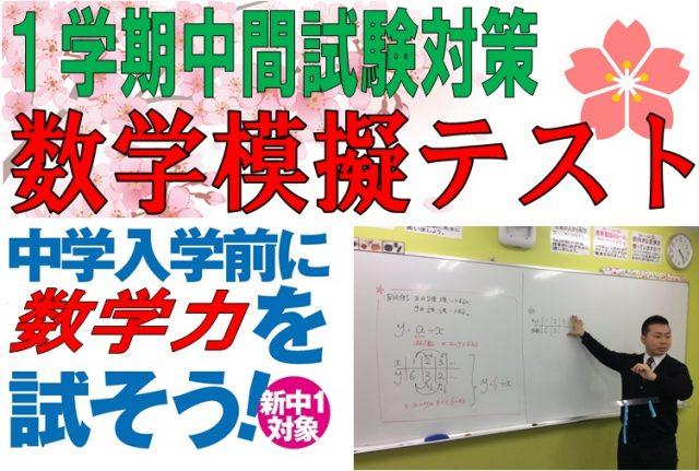 4/4 新中1数学 1学期中間試験 模擬テスト