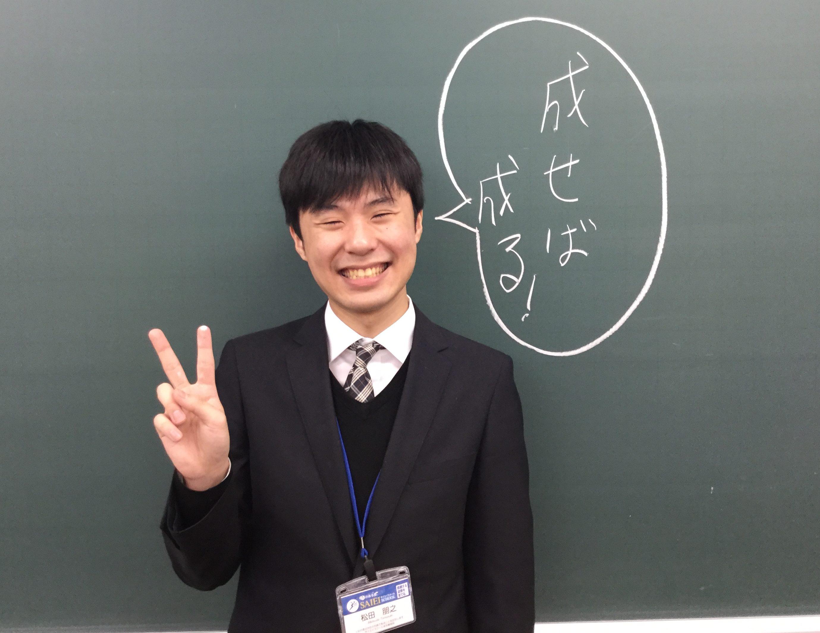 算数\数学・理科 松田朋之