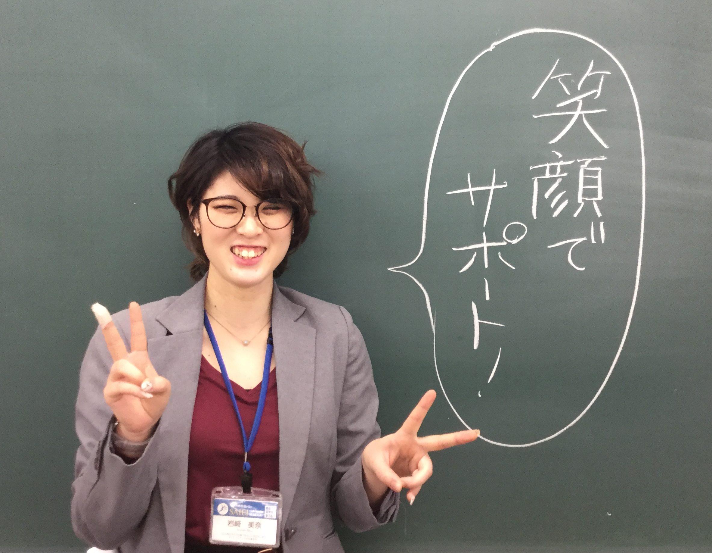 アシマネ岩﨑さん