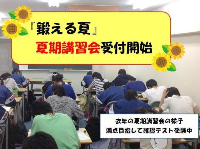 『鍛える夏』 夏期講習会 7/23(月)スタート!