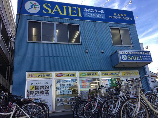 サイエイスクール北上尾校は北上尾駅西口徒歩3分のところにあります。隣が埼玉りそな銀行さんのクイックロビー隣の青い建物です。