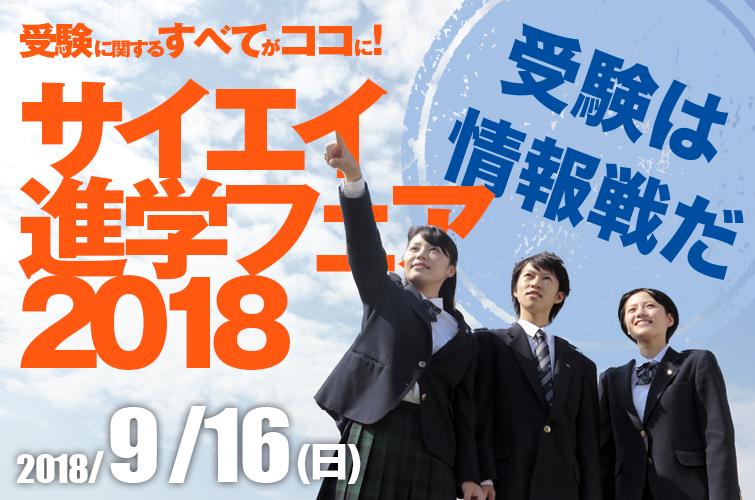 サイエイ進学フェア2018