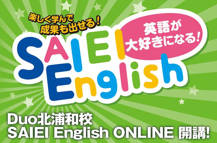 北浦和校 SAIEI English ONLINE 開講!オンライン英会話で伸ばす英語力