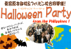 ~Do you know real Halloween?~ハロウィンパーティ10/20開催!