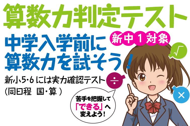 【新中1対象】算数力判定テスト