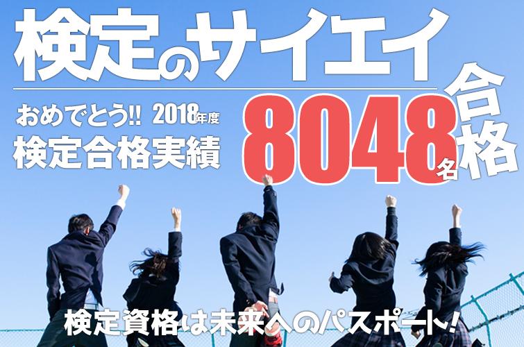 検定のサイエイ 検定資格取得で勝ち残ろう!!