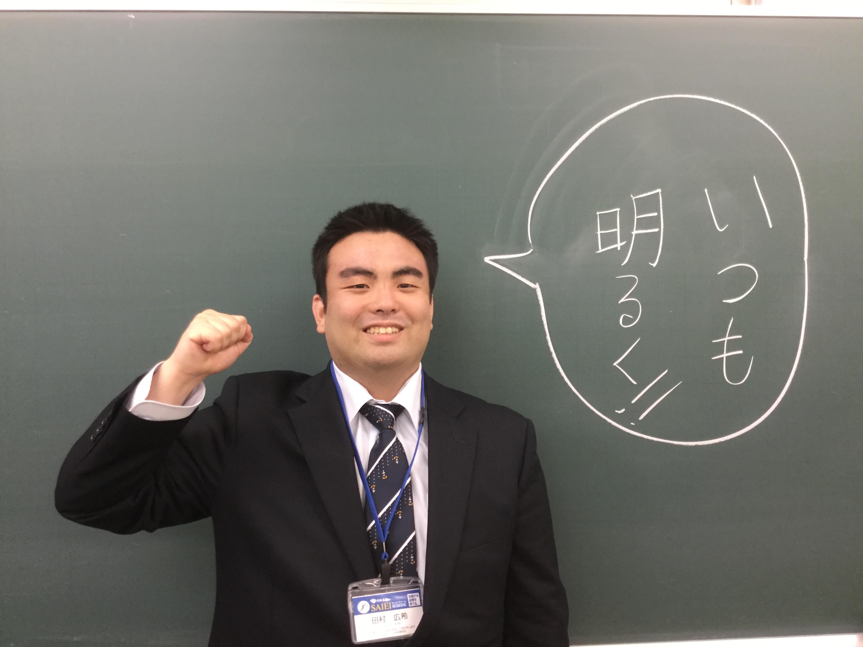 算数\数学・理科 田村広希