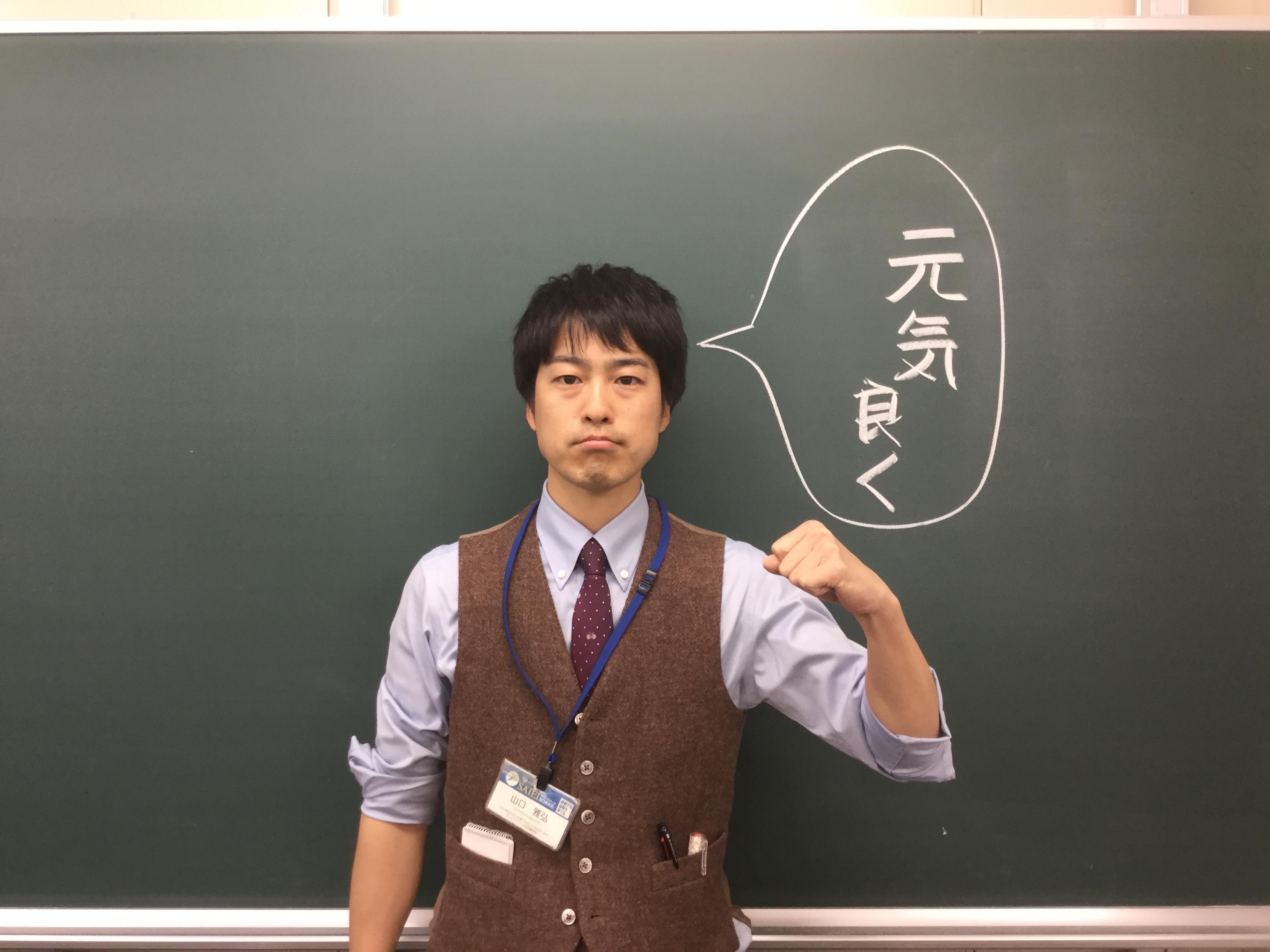 国語・社会科責任者 授業バトル優勝