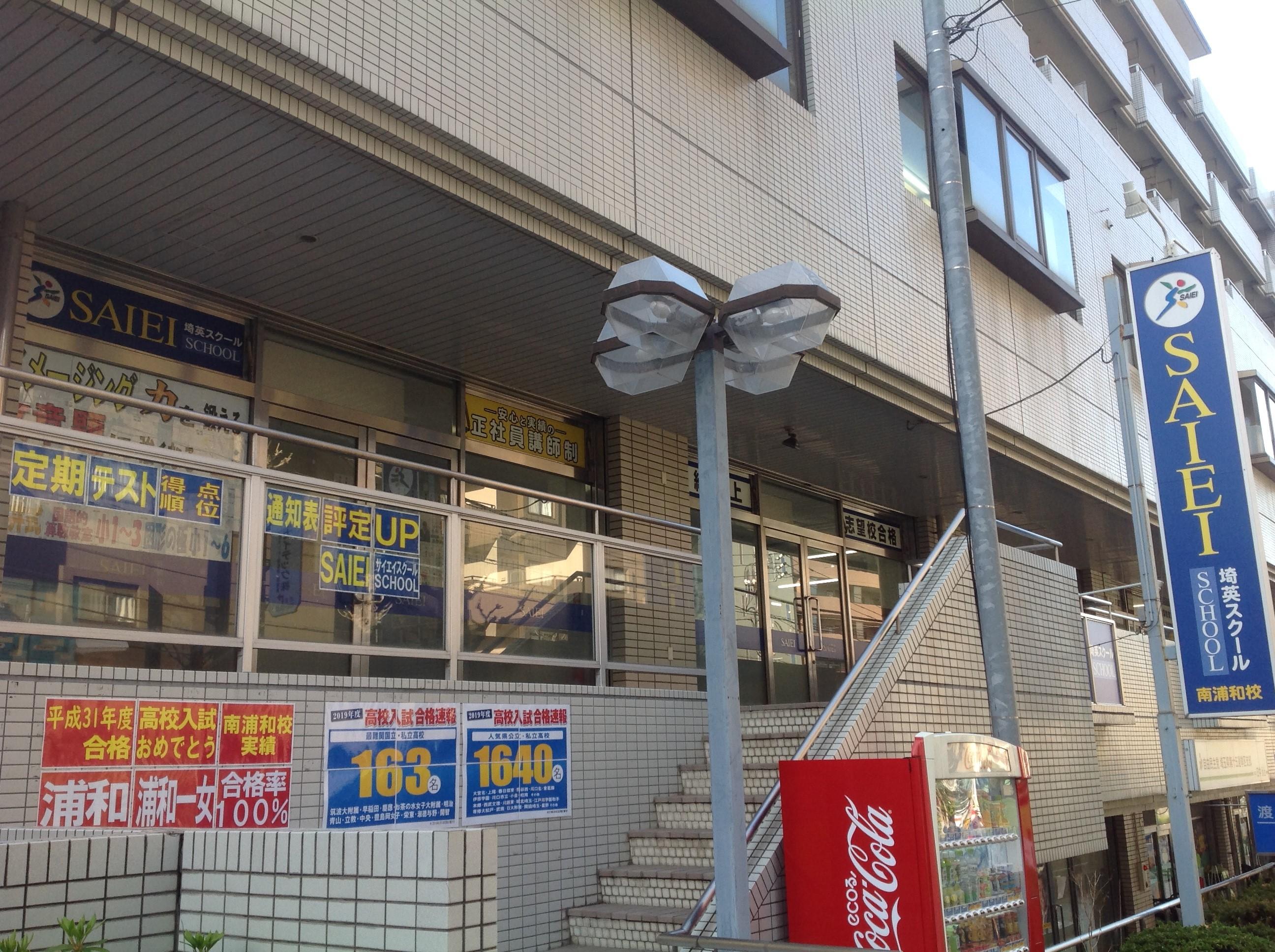 南浦和校の写真