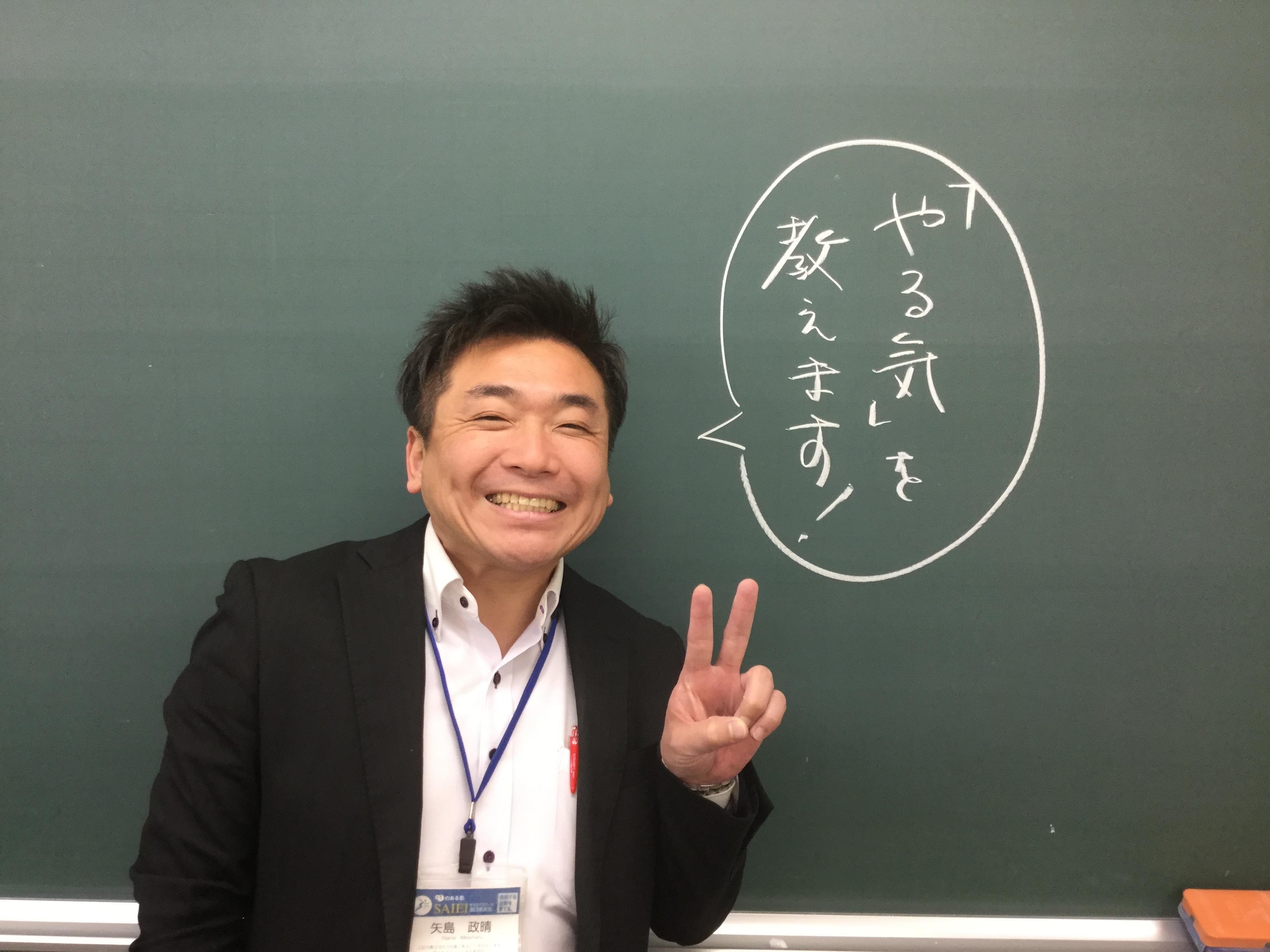 授業コンテスト英語科優勝4回 テレ玉入試解説講座出演2回
