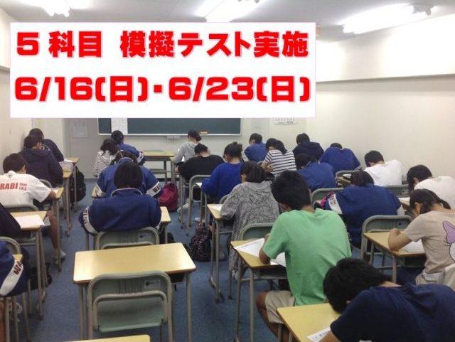 期末テスト対策 6/11(火)よりスタート