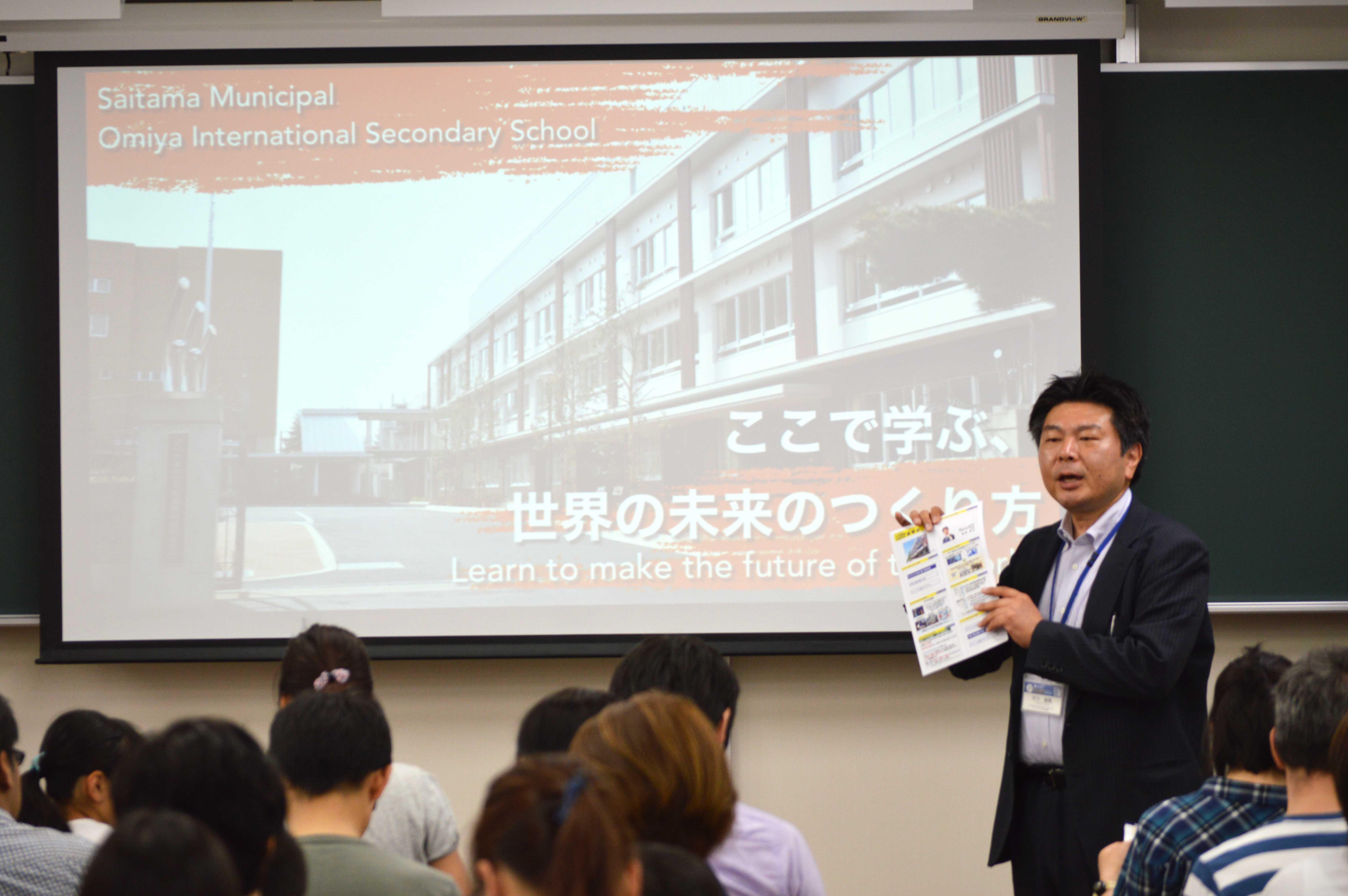 【小学生】大宮国際中等教育学校説明会