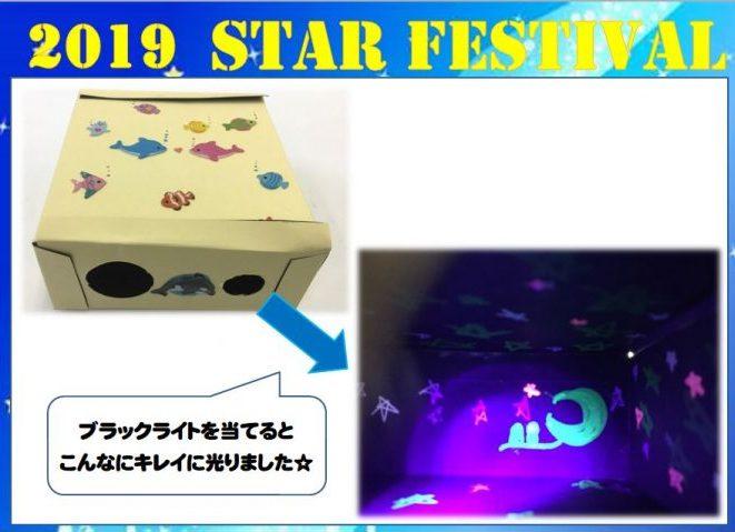 小学生イベント 『Star Festival』イベントレポート