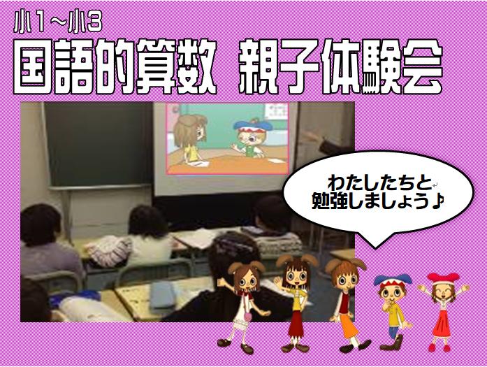 【小1~3対象】玉井式国語的算数 親子体験会のお知らせ