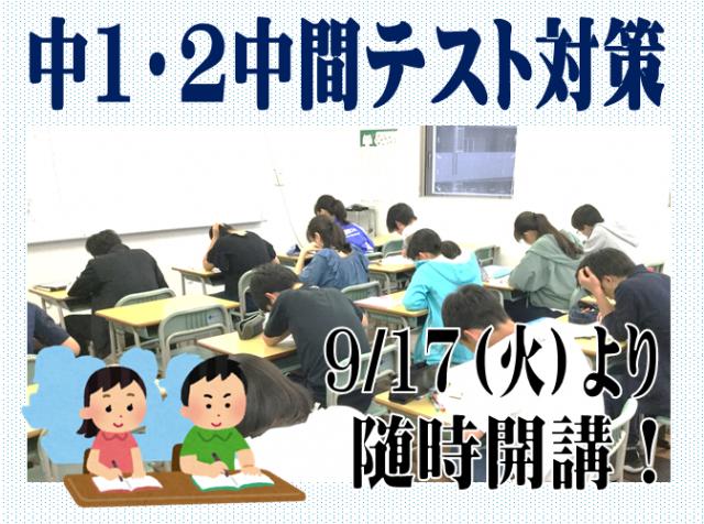 【中1・2対象】中間テスト対策授業のお知らせ