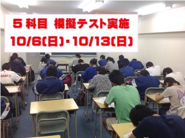 10/6(日)・13(日) 中間テストに向け模擬テスト実施