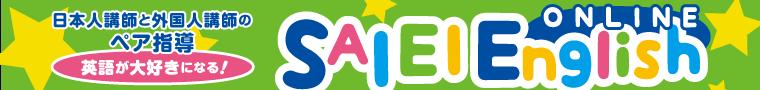 サイエイスクールの英語「SAIEI English ONLINE」