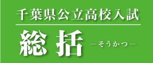 千葉県公立高校入試総括