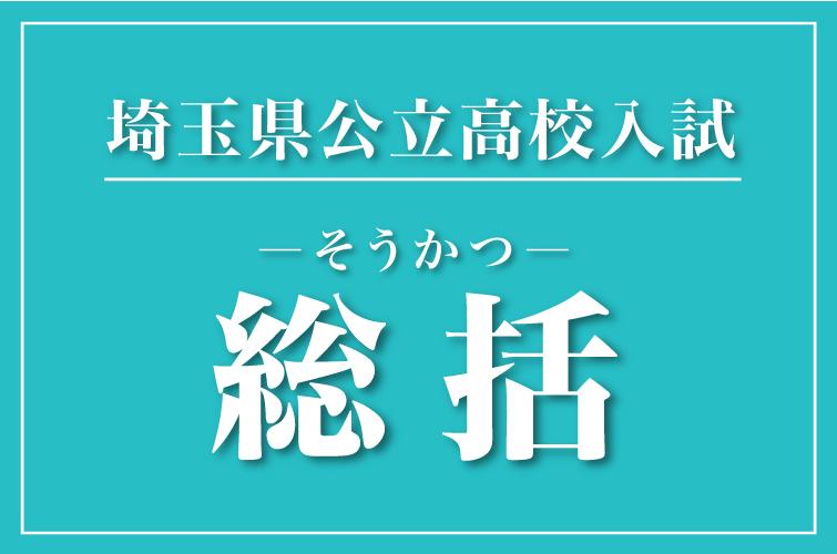 公立 埼玉 高校 県