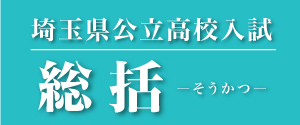 埼玉県公立高校入試総括