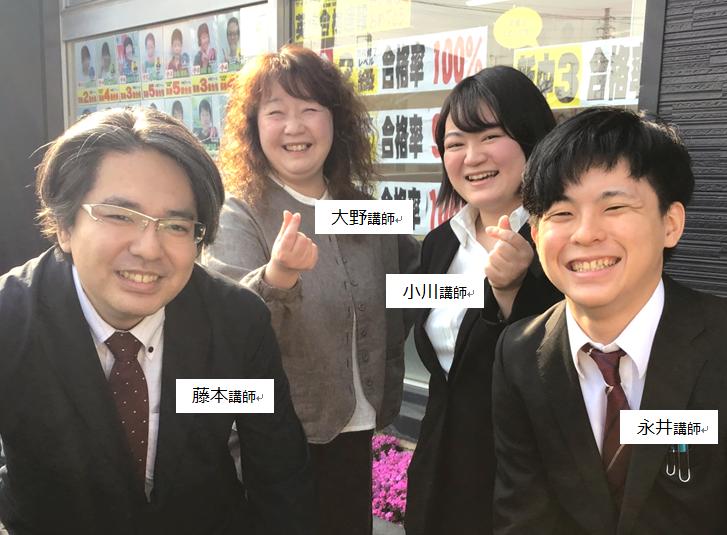 大野講師・藤本講師・永井講師・小川講師(英語)
