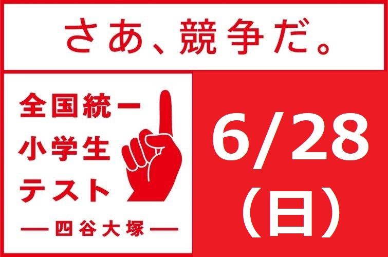 6/28(日)は全国統一小学生テスト