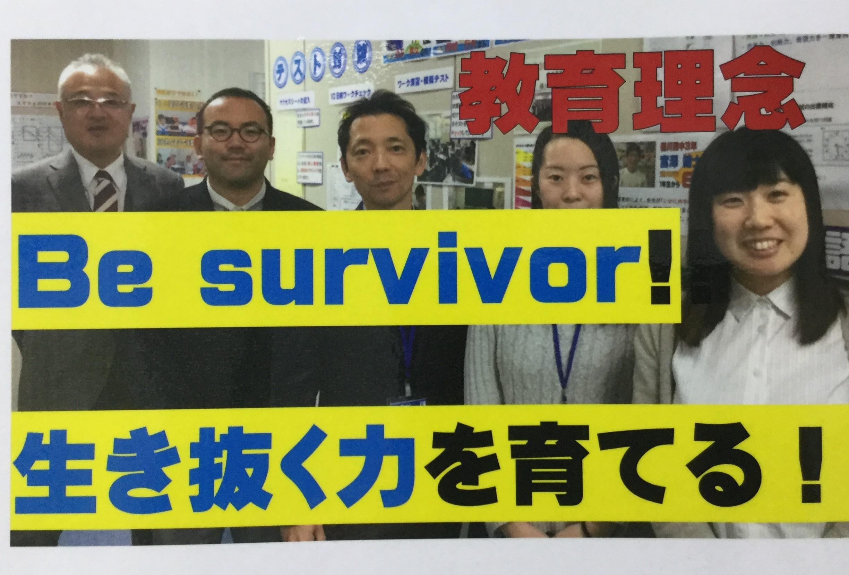 桶川駅西口より徒歩2分。当校は、ファミリーマートが入っている埼北SSビルの2階にあります。